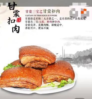 广西壮族自治区南宁市宾阳县猪肉类 熟肉