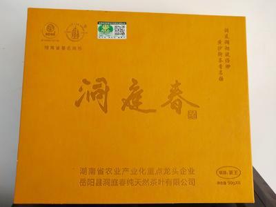 湖南省岳阳市岳阳县洞庭春茶王 一级 礼盒装