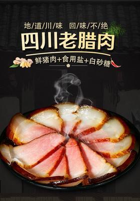这是一张关于四川腊肉 袋装的产品图片