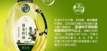 浙江省衢州市常山县野生山茶油  山茶油又名野山茶油,