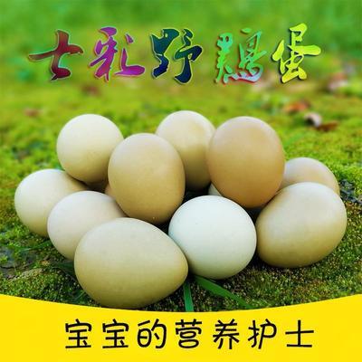 湖北省宜昌市夷陵区野鸡蛋  食用 箱装 北京野鸡蛋天津野鸡蛋