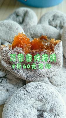 这是一张关于万荣柿饼 箱装的产品图片