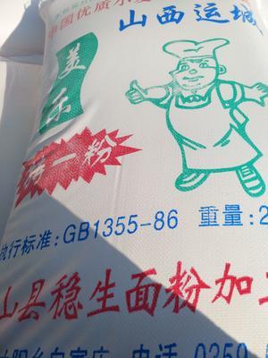 山西省太原市晋源区特一粉 中筋面粉