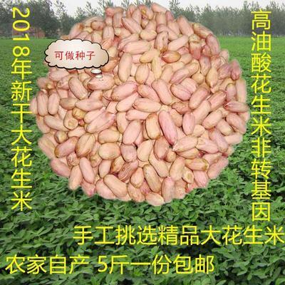 这是一张关于花育系列花生 花生米 干货的产品图片