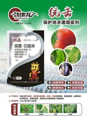 这是一张关于百菌清 熏烟剂 袋装的产品图片