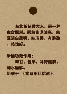 这是一张关于 稻花香大米 一季稻 粳米 一等品的产品图片