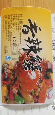 江苏省泰州市兴化市香辣蟹 1个月