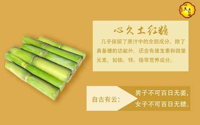 广西壮族自治区桂林市灌阳县甘蔗原汁红糖