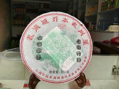 云南省普洱市镇沅彝族哈尼族拉祜族自治县老藏茶  特级 礼盒装 老海塘乔木老树茶