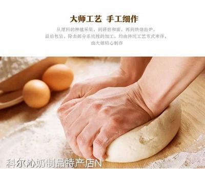 内蒙古自治区通辽市开鲁县乳饼 阴凉干燥处 6-12个月