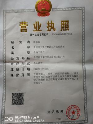 这是一张关于乌红天麻的产品图片
