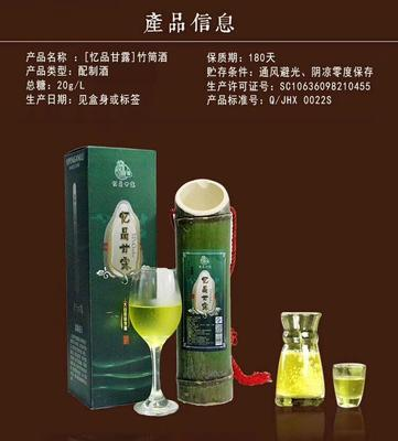 重庆巫山县活竹酒
