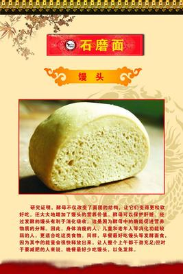 陕西省渭南市韩城市石磨面粉 中筋面粉