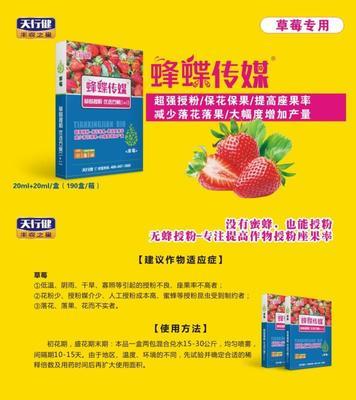 这是一张关于授粉精华叶面肥的产品图片