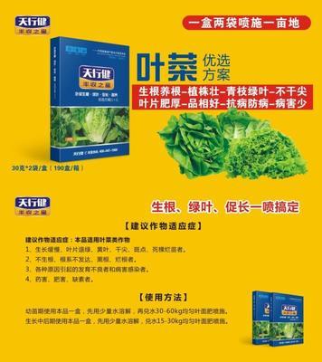 这是一张关于叶菜类专用叶面肥的产品图片
