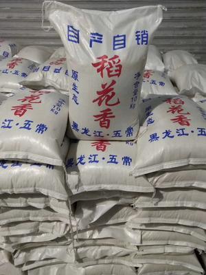 黑龙江省哈尔滨市五常市五常大米 一等品 一季稻 粳米