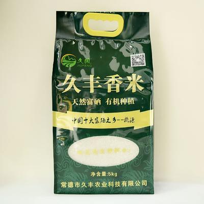 湖南省常德市武陵区富硒大米 一等品 一季稻 籼米