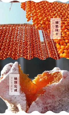 这是一张关于富平柿饼 散装 的产品图片