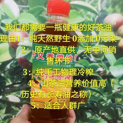 江西省宜春市袁州区野生山茶油