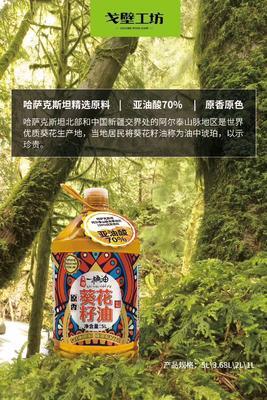 新疆维吾尔自治区博尔塔拉蒙古自治州阿拉山口市物理压榨葵花油