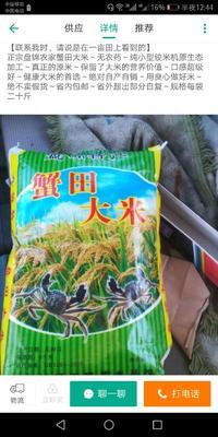 陕西省咸阳市泾阳县蟹田稻 一等品 一季稻 粳米