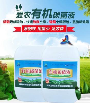 这是一张关于生物菌肥发酵剂 土壤改良剂羊粪发酵剂的产品图片