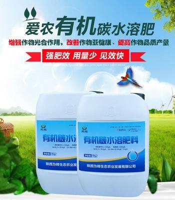 这是一张关于水溶肥 有机碳料叶面肥的产品图片
