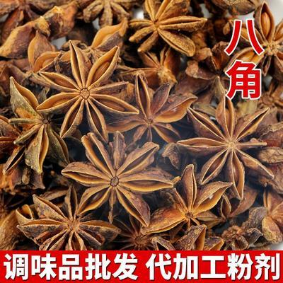 广东省广州市天河区野生八角