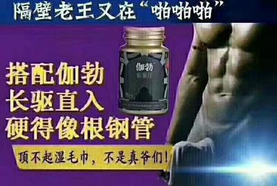 这是一张关于黑玛咖  伽勃参蚕片,勃起棒棒的产品图片