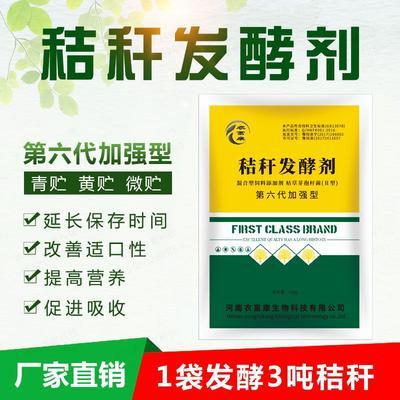 这是一张关于秸秆发酵剂的产品图片