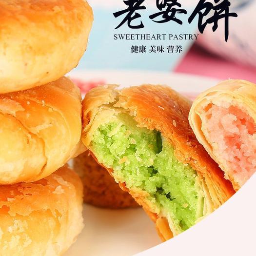 饼干类 香酥老婆饼休闲零食整箱5斤装