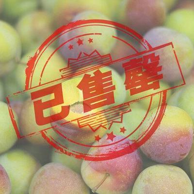 重庆潼南县蜂糖李 30 - 35mm