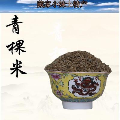 甘肃省甘南藏族自治州合作市蓝青稞米
