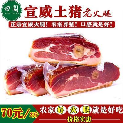 云南省昆明市官渡区火腿 (农家土猪)口感好