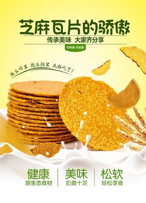 饼干类  18-24个月 香酥脆芝麻山药薄煎饼