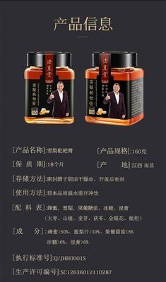 江西省南昌市南昌县枇杷膏制品 12-18个月
