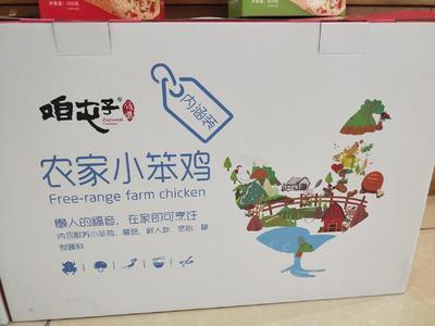 吉林省长春市绿园区白条鸡 冷冻