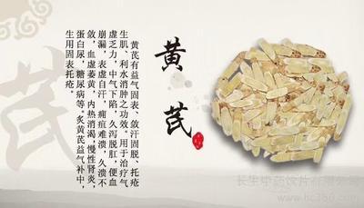 这是一张关于黄芪切片 的产品图片