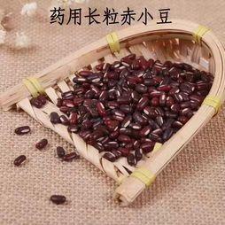 河北省保定市安国市赤小豆   长粒赤小豆