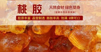云南省昆明市官渡区野生桃胶  珍珠粒桃胶食用桃花泪