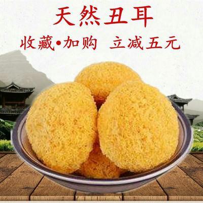 云南省昆明市官渡区丑耳 干货雪耳糯耳孕妇食用