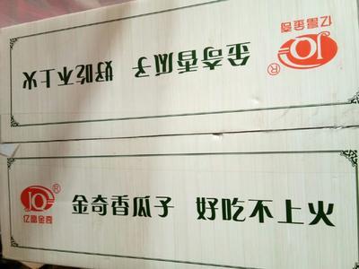 广东省清远市连州市361葵花籽