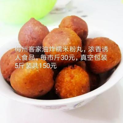 广东省梅州市梅县区糯米丸