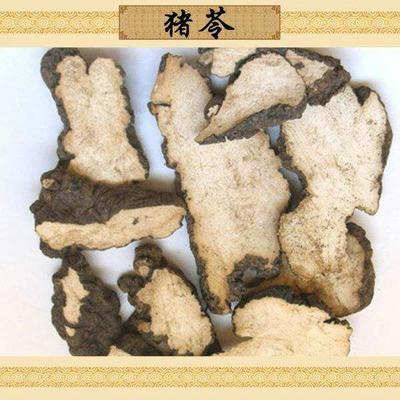 安徽省亳州市谯城区猪苓  片,一斤包邮无需运费