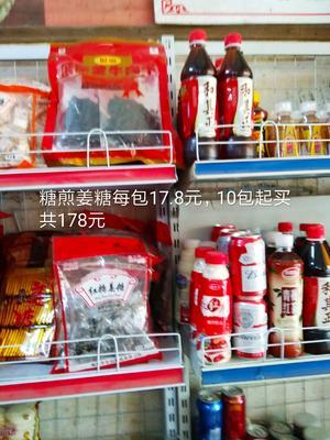 广东省梅州市梅县区糖煎姜糖