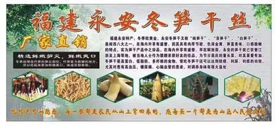 广东省广州市白云区永安笋干 袋装 1年以上