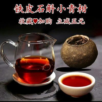 云南省昆明市官渡区铁皮石斛  小青柑茶高档送礼红茶