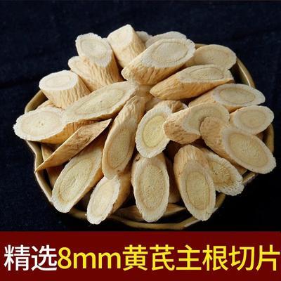 甘肃省定西市岷县黄芪切片 自己种植  自己加工