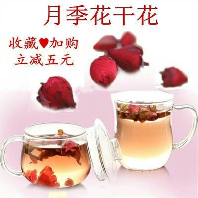云南省昆明市官渡区月月红  月季花茶食用干长春花