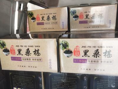 河北省沧州市沧县黑珍珠桑葚 2 - 3cm